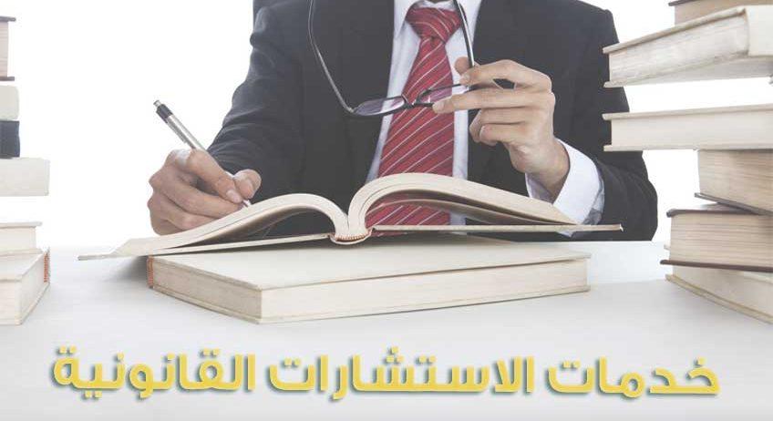 خدمات-المحاماة-والاستشارات-القانونية-lawyer-and-legal-consultant
